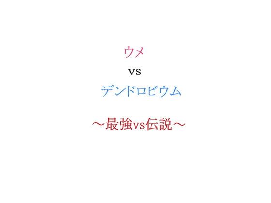 [兎と騎士] ウメvsデンドロビウム ~最強vs伝説~