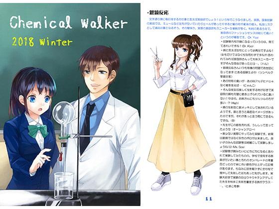 [Dr. SKY] Chemical Walker 2018 Winter