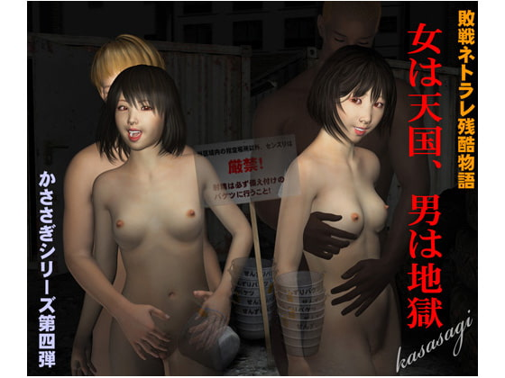 [kasasagi] 女は天国、男は地獄
