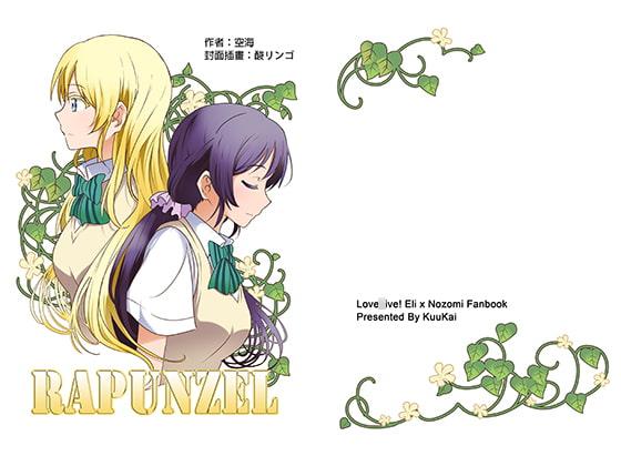[溺死於辭海中。] Rapunzel【中国語版】
