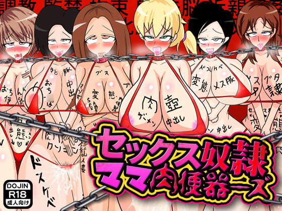 [D/L] セックス奴隷ママ肉便器~ズ