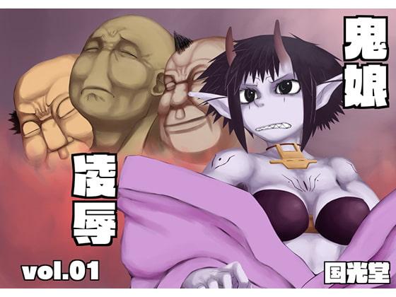 [国光堂] 鬼娘凌辱vol.01