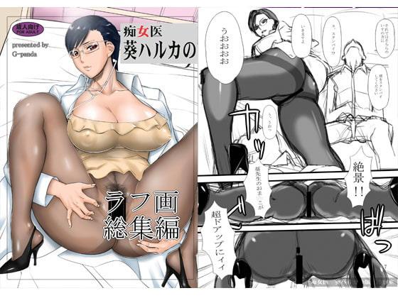 [Gぱんだ] 痴女医葵ハルカのラフ画総集編
