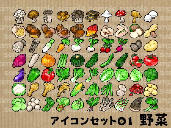 [朱色の糸くず] アイコンセット 01 ~野菜~