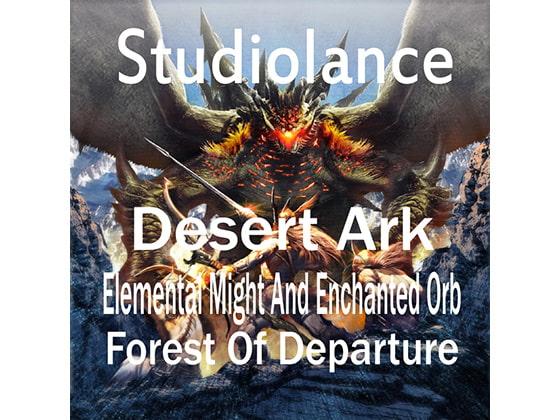 [スタジオランス] 【スタジオランス BGM素材 Desert Ark】