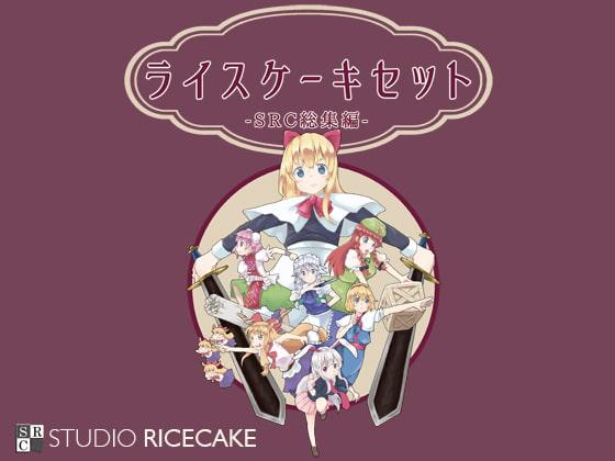 [Studio Rice Cake] ライスケーキセット ~SRC総集編~