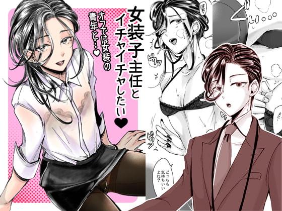 [GJ-X] 女装子主任とイチャイチャしたい!
