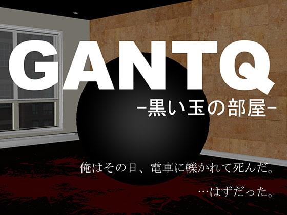 [vagrantsx] GANTQ -黒い玉の部屋-