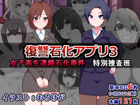 [触手mind] 復讐石化アプリ3~女子高生連続石化事件、特別捜査班~