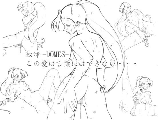 [シャドルー] [奴雌] -D・O・M・E・S-:/ねじ曲がった自由とゆがんだ正義のために