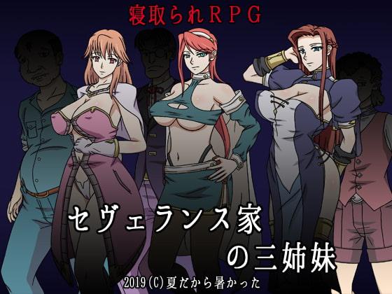 [夏だから暑かった] セヴェランス家の三姉妹