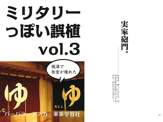[軍事学習社] ミリタリーっぽい誤植 vol.3