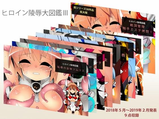 [江路院] ヒロイン陵辱大図鑑III