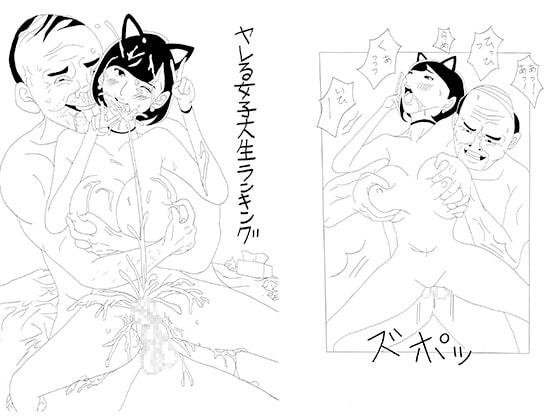 [酢豆腐] ヤレる女子大生ランキング