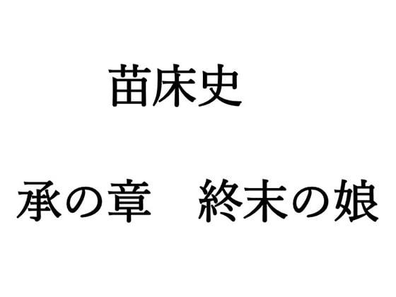 [七色花畑] 苗床史 ~ 承の章 終末の娘 ~