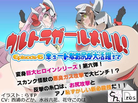 [西浦のどか] ウルトラガールメルル! ~Episode 6 キュートなお尻が大活躍!?~