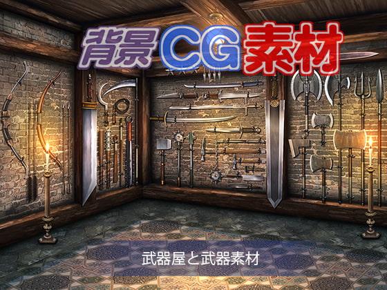 著作権フリー背景CG素材「武器屋と武器素材」