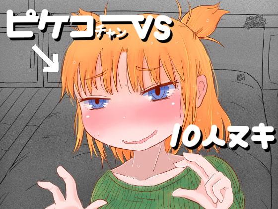 [ガラクタをガリガリ] ピケコチャンvs10人ヌキ