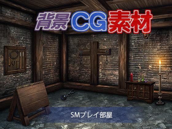 [キュキュキュのQのQ] 著作権フリー背景CG素材「SMプレイ部屋」