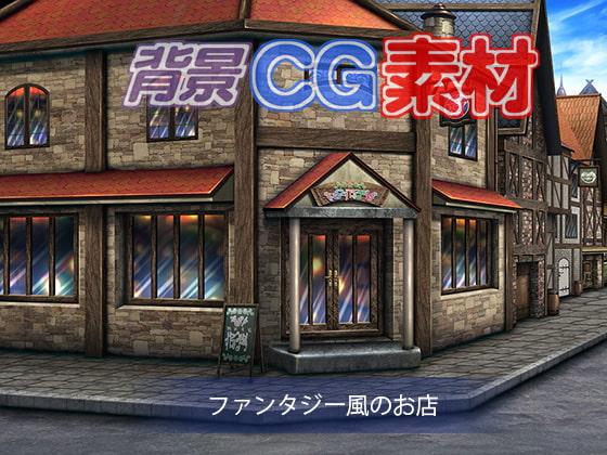 [キュキュキュのQのQ] 著作権フリー背景CG素材「ファンタジー風のお店」
