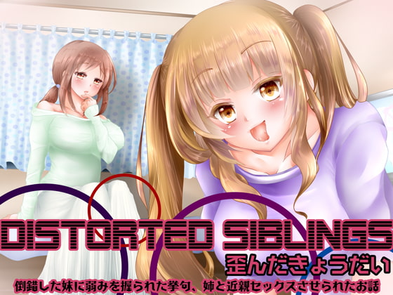 [saku*ism] Distorted siblings(歪んだきょうだい)~倒錯した妹に弱みを握られた挙句、姉と近親セックスさせられたお話