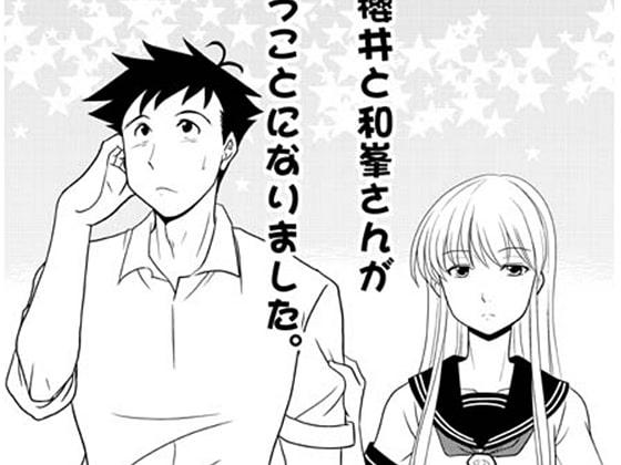 [赤坂小町] なぜか櫻井と和峯さんが付き合うことになりました。