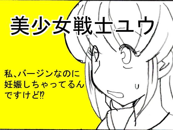 [楽絵ガキ魂] 美少女戦士ユウ 私、バージンなのに妊娠しちゃってるんですけど!?
