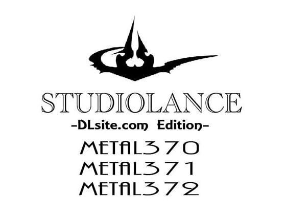 [スタジオランス] 【スタジオランス BGM素材 Metal370】
