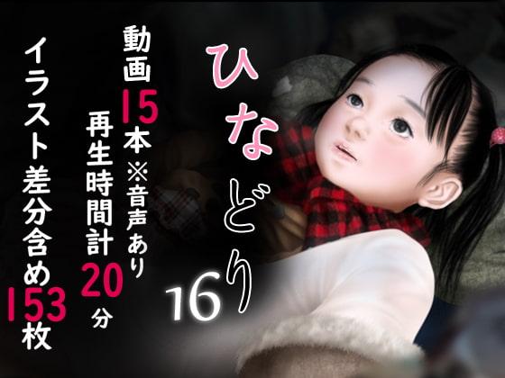 [深山燕石] 痴態画集-ひなどり-16 動画15本(計20分)