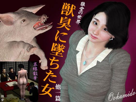 [kasasagi] 獣臭に墜ちた女