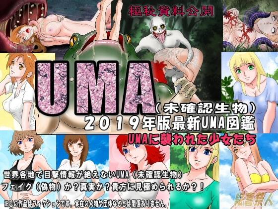 [絵喜祭人] 2019年版最新UMA図鑑(未確認生物)UMAに襲われた少女たち