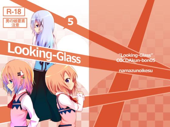[鯰の生け簀] Looking-Glass