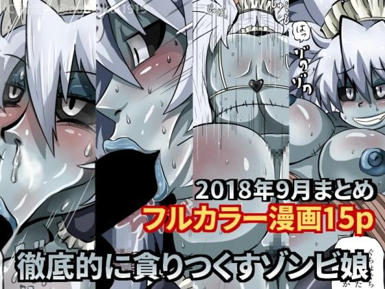 [魔空堂] 魔空堂2018年9月コンテンツ【ゾンビ娘メイドの1日】