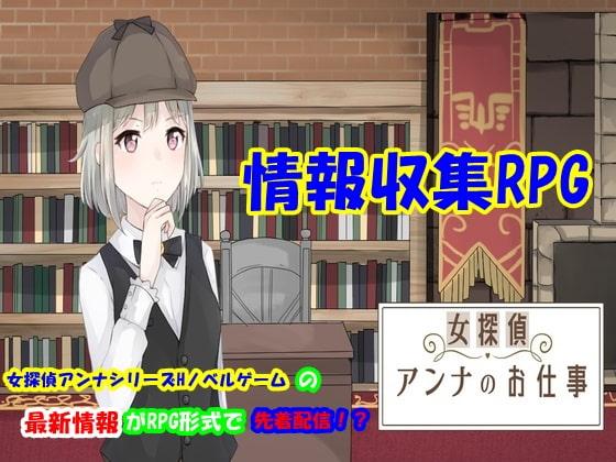 [情報屋研ちゃん] 女探偵しっかり者アンナのお仕事【情報収集RPG】