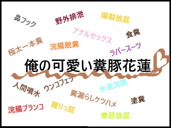 [Chrysanthemum volcano] 【俺の可愛い糞豚花蓮】