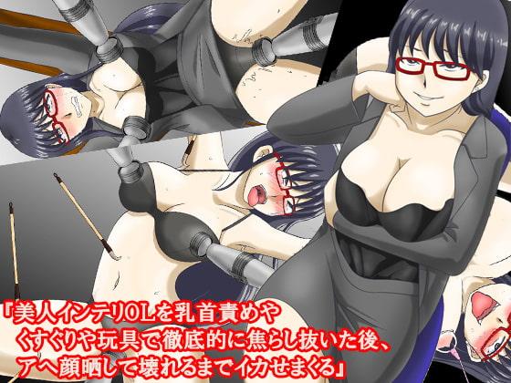 [淫乱テディベア] 『美人インテリOLを乳首責めやくすぐりや玩具で徹底的に焦らし抜いた後、アヘ顔晒して壊れるまでイカせまくる』