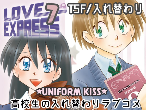 [UNIFORM KISS] LOVE EXPRESS 7 -コノサキノミチ-