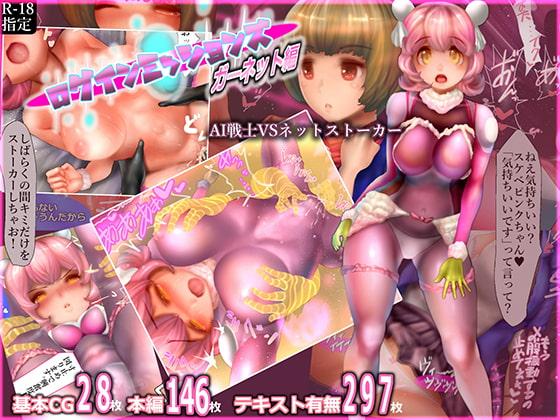 [二コリオン] ログインミッションズ【ガーネット編】 ~トランスと電脳快楽~