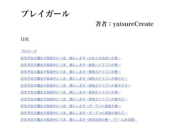 [yatsureCreate] 【ノベル】プレイガール