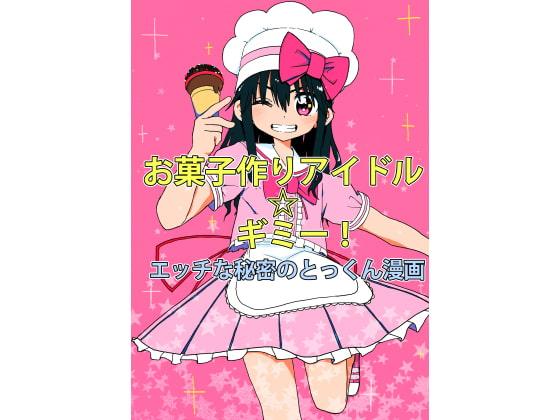 [太ったおばさん] お菓子作りアイドル☆ギミー!エッチな秘密のとっくん漫画