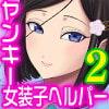 ヤンキー女装子ヘルパー Vol.2 ~肛虐のシャングリラ~