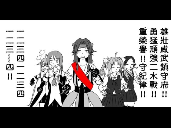 [草祭屋] 覇気で強さ十分な鎮守府【中国語版】