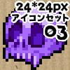 アイコンセット 03 ~魔物素材・鉱物~