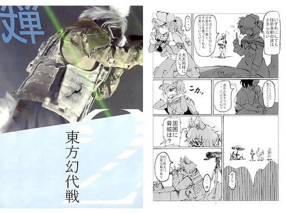 [うな重] 東方幻代戦2