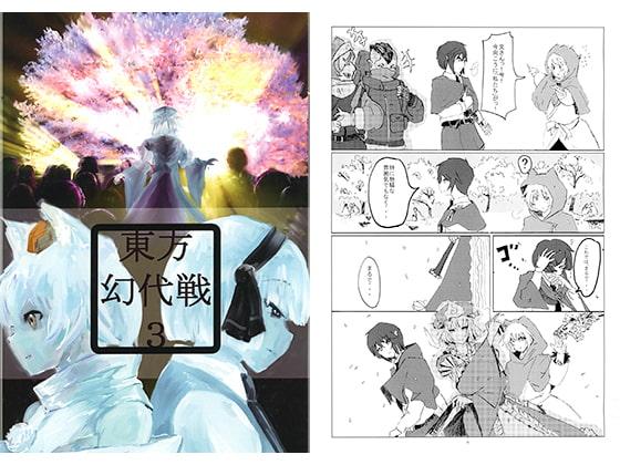 [うな重] 東方幻代戦3