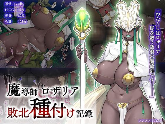 [ツンノメリ] 魔導師ロザリア敗北種付け記録