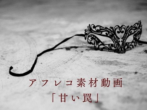 [Fancy Field] アテレコ素材動画「甘い罠」