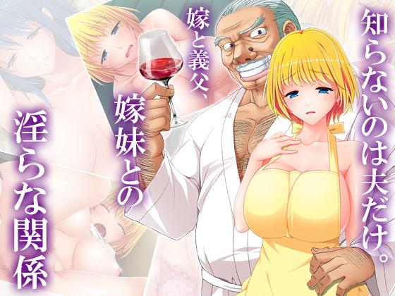 [悶々堂] 知らないのは夫だけ。嫁と義父、嫁妹との淫らな関係 3巻