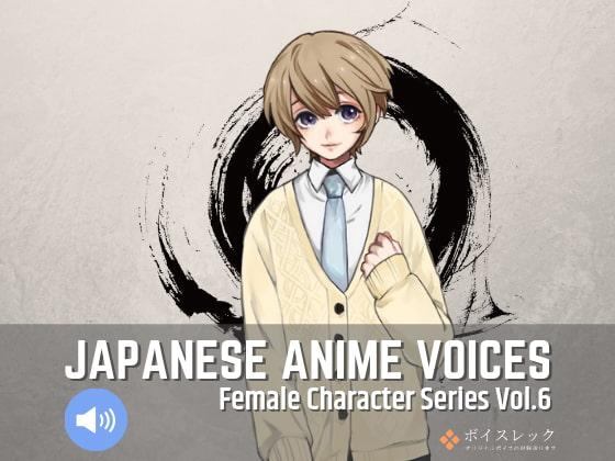 [ボイスレック] Japanese Anime Voices:Female Character Series Vol.6