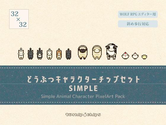 [turnip chips] どうぶつキャラクターチップセットSIMPLE